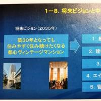 安心して暮らし続けられるマンションめざして「白金タワーマンション」の健康づくりと包括ケアシステム