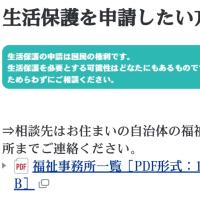 世界最新情報 在日朝鮮人の生活保護費受給はは日本人生活保護費受給の3倍!毎月40万〜50万円受給!
