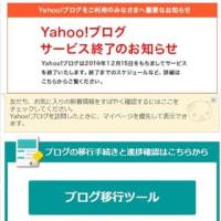 Yahoo!ブロガーの会2019年夏@熱烈厨房よし政 8月23日