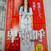 百田尚樹ちゃんは奈良の大仏は鎌倉時代だと言ってんが?江戸時代だぜ!【小説家のまぬけが書くとこれだよな?】
