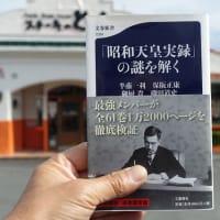 日本、日本人にとって天皇とは何か!?