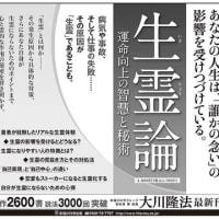 11月30日付 毎日新聞、12月1日付 産経新聞 に、『生霊論―運命向上の智慧と秘術―』の広告が掲載されました。
