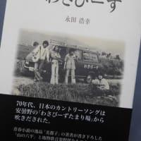 117枚目 作家の永田浩幸さん