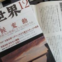 「アトランタに仕組まれたTPP大筋合意」岩波「世界」12月号