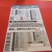 東平尾  ドライブイン 一幸舎 空港店
