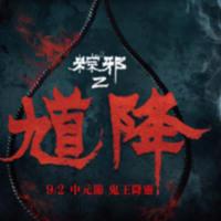 粽邪2小鴨 - The Rope Curse 2 - 完整的電影