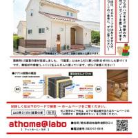 完成見学会 ゼロ宣言の家 山口県 【住む人を健康にする家】