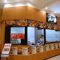 老舗喫茶店と12/6オープのイオンタウン山科椥辻