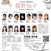10月の公演「霧野仙子」
