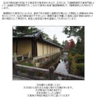 ■【カシャリ! ひとり旅】 京都の紹介 大覚寺 嵯峨天皇と檀林皇后とのご成婚の離宮