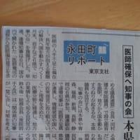 県知事&国会議員のワンチーム!
