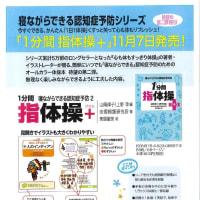 新刊書籍のお知らせ「1分間 指体操 (寝ながらできる認知症予防 1)」、「1分間 指体操プラス+ (寝ながらできる認知症予防 2)」