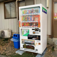 自動販売機が替わった。