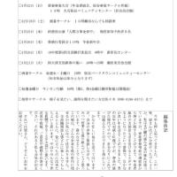 南大津支部機関紙「年金南大津」12月号