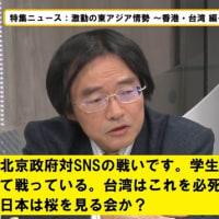門田隆将「香港は北京政府対SNSの戦い。学生は遺書を書いてる。台湾も必死で支えている。日本は?」