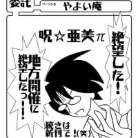 ☆亜美π:合宿コピー本の解答☆