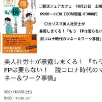 10/23(土)朝はオンラインイベントで会いましょう!