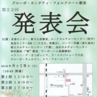 グルーポ・カンタティ教室発表会のお知らせ