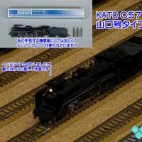 ◆鉄道模型、KATOさん、ほぼ不動の「C57 山口号タイプ」を復活できないかな…