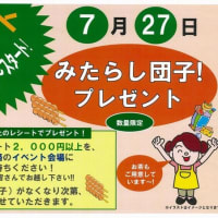 横浜南部市場 食品関連卸売センター 7月27日 土曜イベントのお知らせ