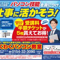 週間Fit掲載!ビジネスコースご案内のお知らせ!