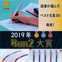 Bun2 Vol.87
