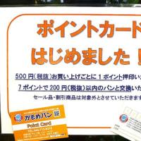 横浜 かもめパン★ポイントカードはじめました(^^♪