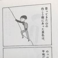 マリコ、うまくいくよ 益田ミリ