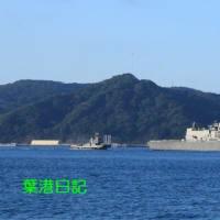 入港~護衛艦「きりさめ」