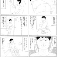 マンガ・6ページ・『クソは無慈悲な便所の女王』