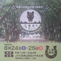 馬事公苑周辺の魅力再発見!うままちプラス【JRA馬事公苑前けやき広場】