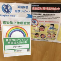 自分の英語に自信がない…自分の間違いに自分で気づける基礎英語力をつける第一歩!English Plusレッスン受講生用2020年8月第2週英語レッスンの復習(日本語編)