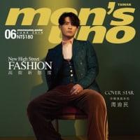 素敵な周渝民 men's uno 6月発売(youtube追加)