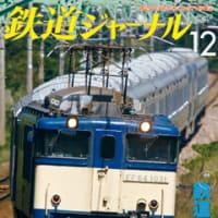 鉄道ジャーナル(RJ)2011年12月号