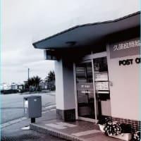 「離島郵便局全集」は完売しました