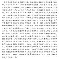 「筑波通信№2 構えの諸相」