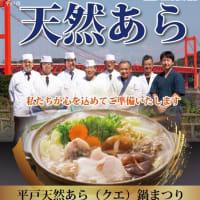 平戸天然あら(クエ)鍋祭り