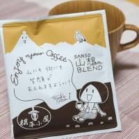 山想ブレンドコーヒー販売開始です!