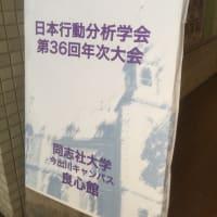 夏の京都は色々激アツ  日本行動分析学会 年次大会