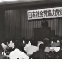 「あの時の写真」 日本社会党・協力党員歓迎集会