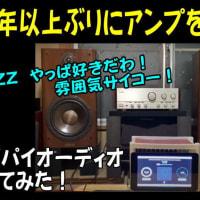 Audio Hires & WAV  JAZZ!!!