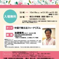 10月19日講演会 加藤隆則「中国で教えるジャーナリズム」
