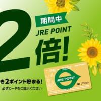 JREポイントカード会員様ご優待キャンペーン開催中。