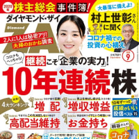 桐谷さんやAKB48も寄稿_月刊ダイヤモンド・ザイ