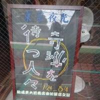 東京夜光公演 『奇跡を待つ人々』
