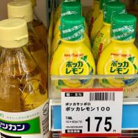 牛タンねぎ塩ポッカレモン