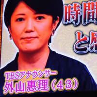 8/20 知らない番組で ワンちゃんを初めて見た 外山恵理さん