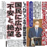 日刊ゲンダイは「間違っている」 → 菅直人の「突撃」があったからこそ、あの原発事故において「死者ゼロ」にすることができた