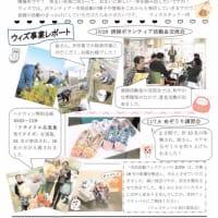 「市民活動かわら版 第51号」発行しました!