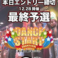 12.28開催D.START/CREATION最終予選 本日12.3エントリー締切
